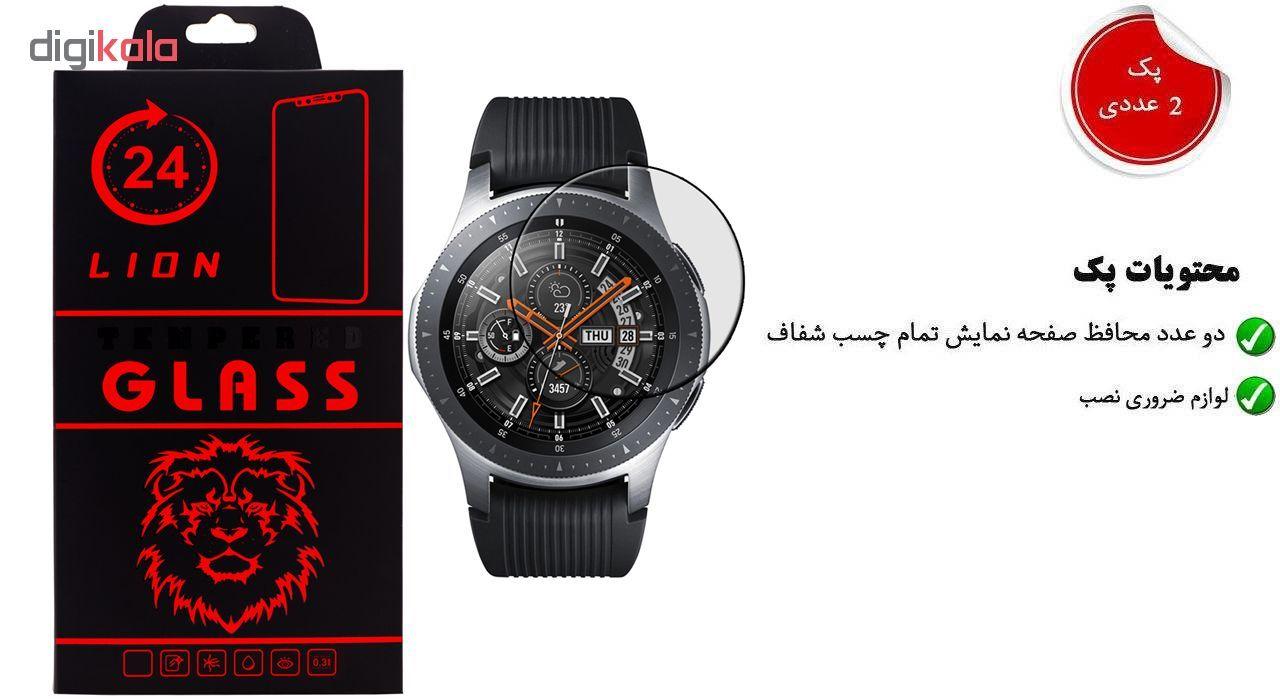 محافظ صفحه نمایش لاین مدل RB007 مناسب برای ساعت هوشمند سامسونگ Galaxy Watch 46mm بسته دو عددی main 1 1