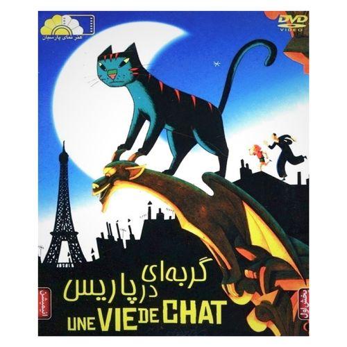 انیمیشن گربه ای در پاریس اثر آلن گانگنول نشر هنرنمای پارسیان