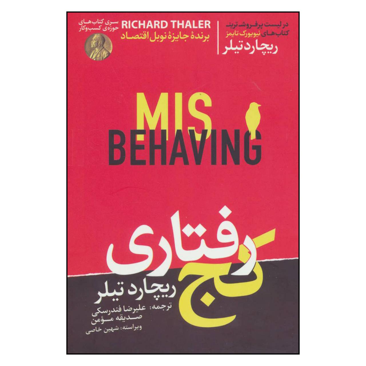 خرید                      کتاب كج رفتاري اثر ريچارد تيلر نشر هورمزد