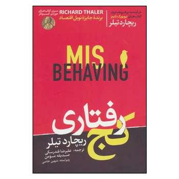 کتاب كج رفتاري اثر ريچارد تيلر نشر هورمزد