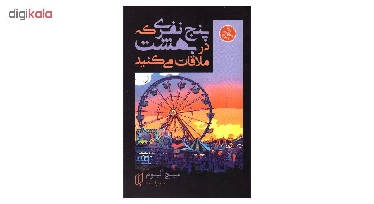 خرید                      کتاب پنج نفری که در بهشت ملاقات میکنید اثر میچ آلبوم انتشارات باران خرد