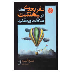 کتاب نفر بعدی که در بهشت ملاقات میکنید اثر میچ آلبوم انتشارات باران خرد