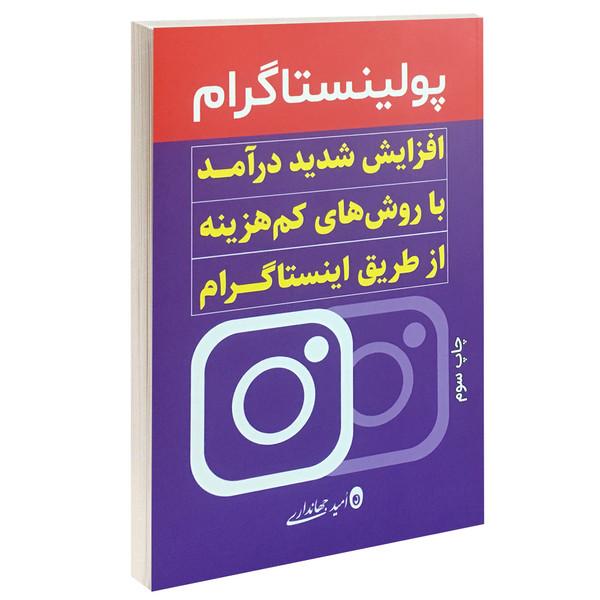 کتاب پولینستاگرام اثر امید جهانداری انتشارات کلید آموزش