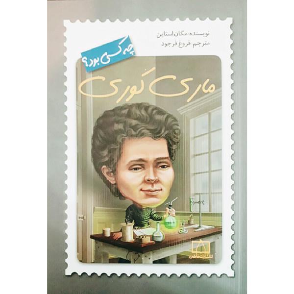 کتاب ماری کوری چه کسی بود؟ اثر مگان استاین نشر فاطمی