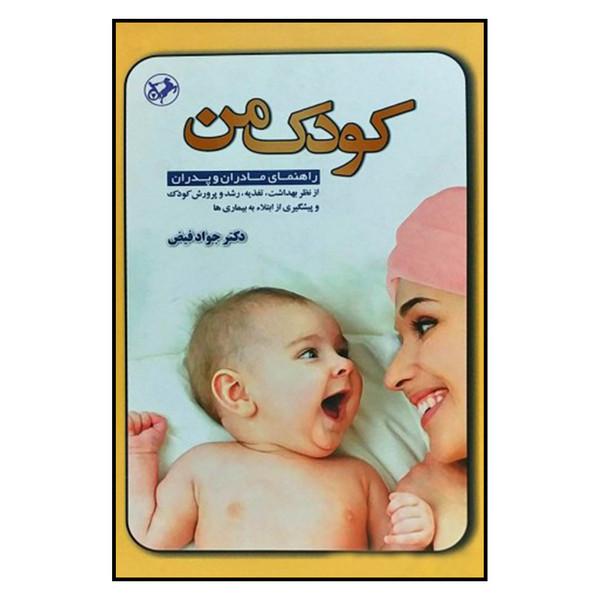 کتاب کودک من راهنمای مادران و پدران اثر دکتر جواد فیض نشر امیر کبیر