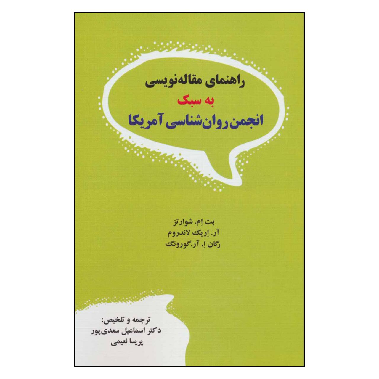 خرید                      کتاب راهنمای مقاله نویسی به سبک انجمن روان شناسی آمریکا اثر جمعی از نویسندگان انتشارات دیدار