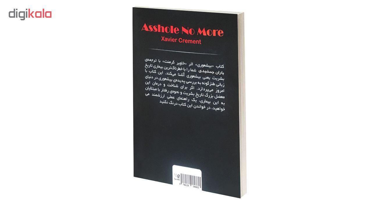 کتاب بیشعوری اثر خاویر کرمنت انتشارات پرثوآ main 1 2