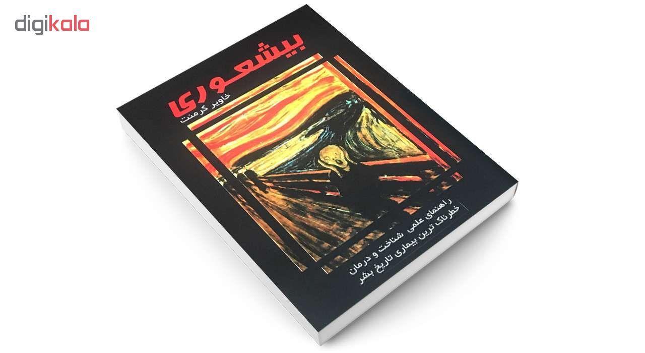 کتاب بیشعوری اثر خاویر کرمنت انتشارات پرثوآ main 1 3