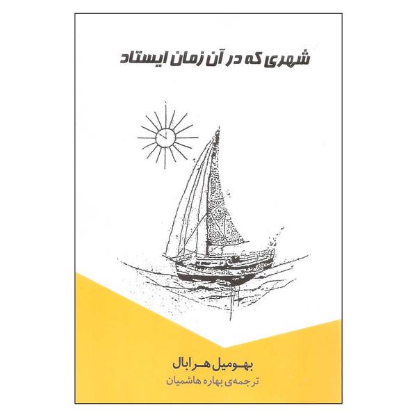 کتاب شهری که در آن زمان ایستاد اثر بهومیل هرابال نشر هاشمی