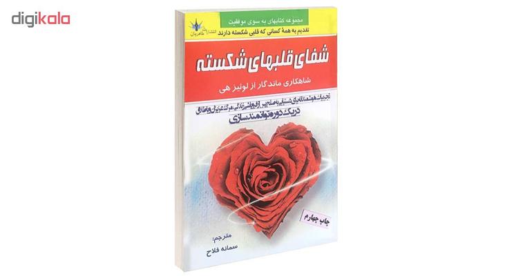 کتاب شفای قلبهای شکسته اثر لوئیز ال هی انتشارات طاهریان