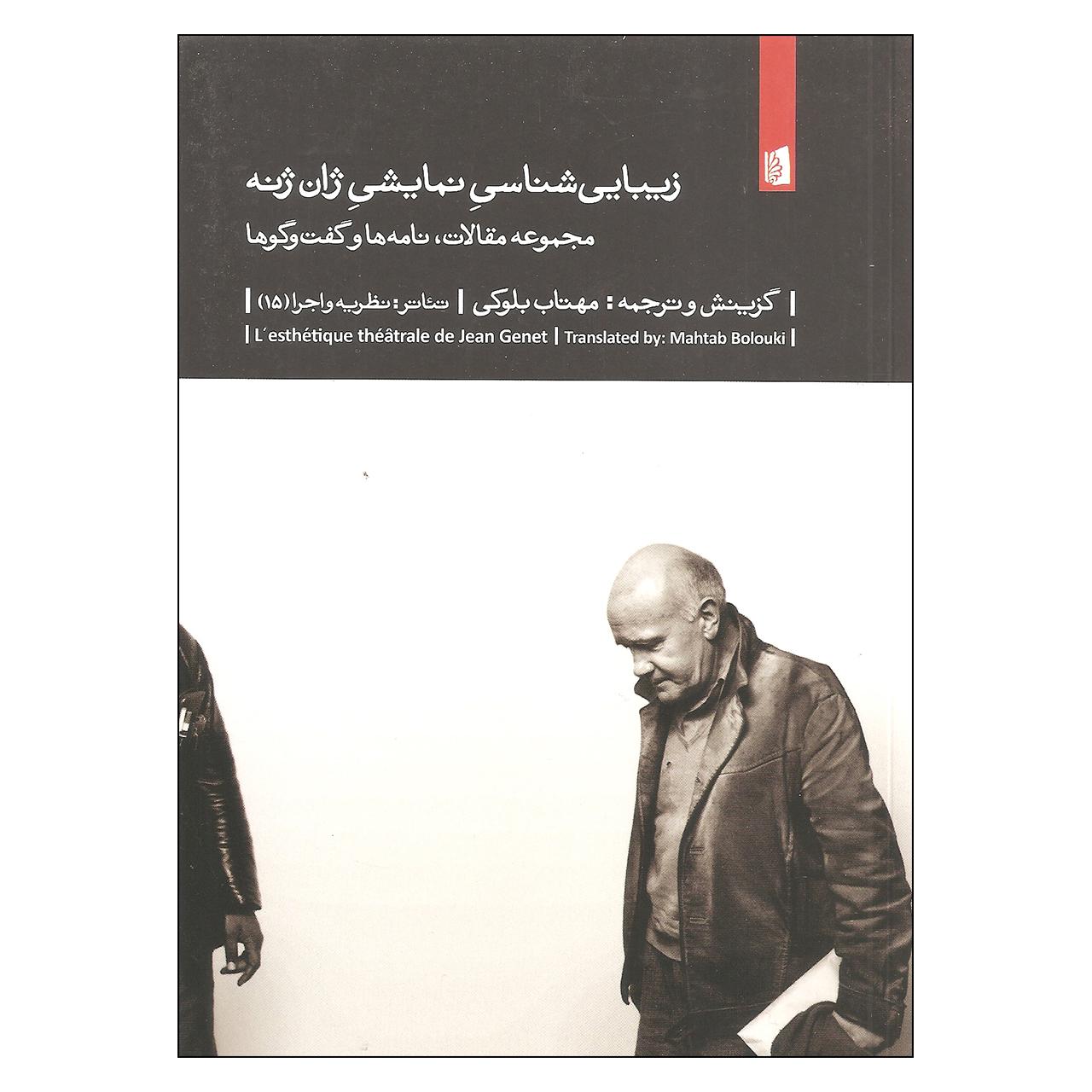 خرید                      کتاب زیبایی شناسی نمایشی اثر ژان ژنه نشر بیدگل
