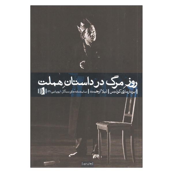 کتاب روز مرگ در داستان هملت اثر برنار ماری کولتس نشر بیدگل