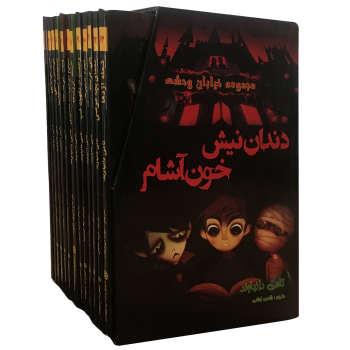 کتاب مجموعه خیابان وحشت اثر تامی دانباوند انتشارات اردیبهشت 13 جلدی