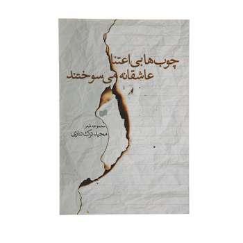 کتاب چوب ها بی اعتنا عاشقانه می سوختند اثر مجید ترک تتاری