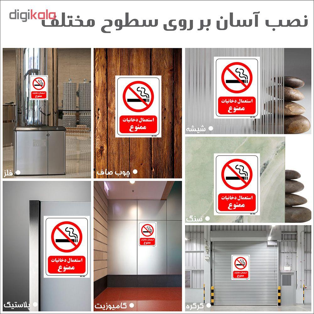 تابلو بازدارنده FG طرح استعمال دخانیات ممنوع کد THR705