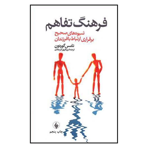 کتاب فرهنگ تفاهم شيوه هاي صحيح برقراري ارتباط با فرزندان اثر تامس گوردون انتشارات فرزان روز