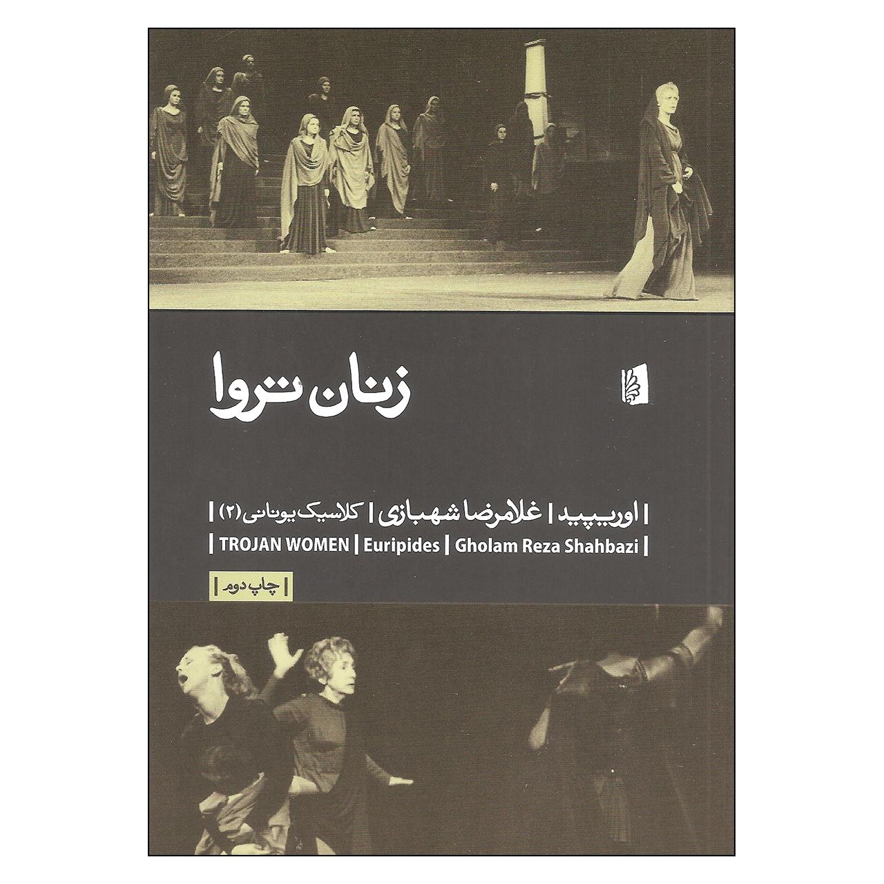 خرید                      کتاب زنان تروا اثر اوریپید نشر بیدگل