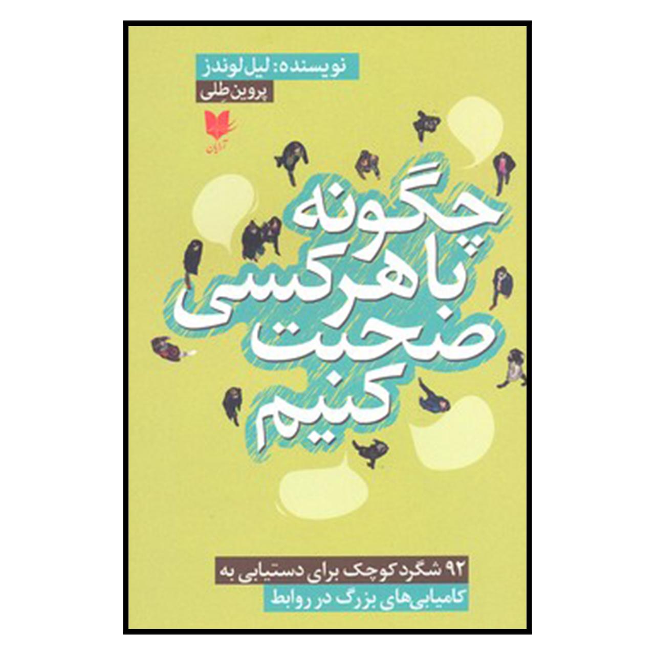 کتاب چگونه با هر کسی صحبت کنیم اثر لیل لوندز نشر آرایان