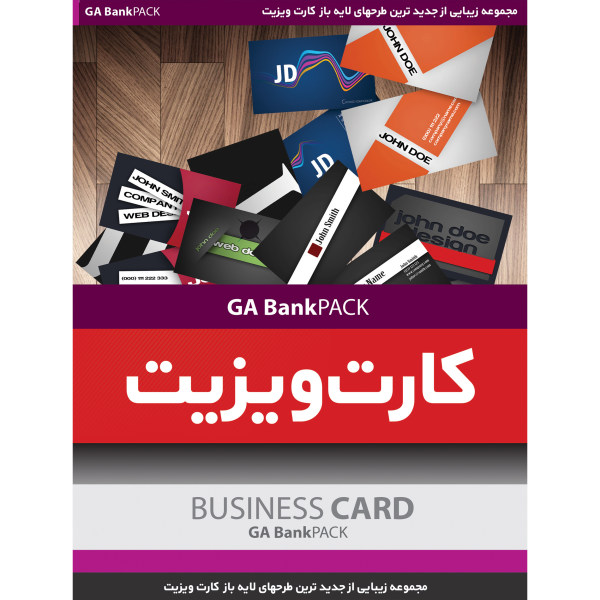 مجموعه نرم افزاری طرح های لایه باز کارت ویزیت نشر جی ای بانک