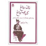 کتاب نان داغ کباب داغ اثر رضا بهرام پور نشر قطره