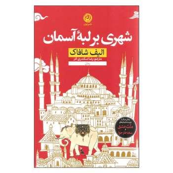 کتاب شهری بر لبه آسمان اثر الیف شافاک نشر نون