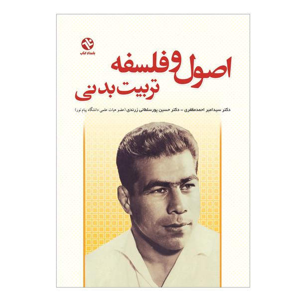 کتاب اصول و فلسفه تربیت بدنی اثر دکتر امیر احمد مظفری انتشارات بامداد کتاب