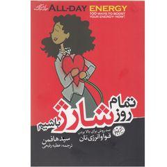 کتاب تمام روز شارژ باشیم اثر سید هافمن نشر هورمزد