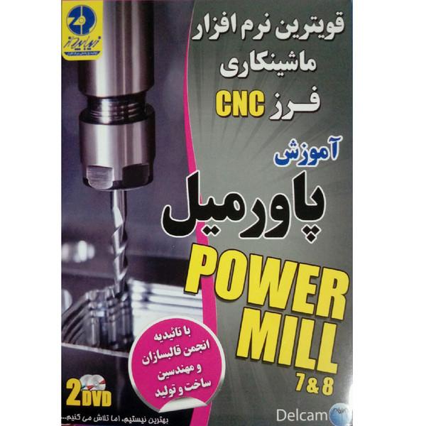 نرم افزار آموزش قویترین نرم افزار ماشینکاری پاورمیل power mill نشر زیباپرداز