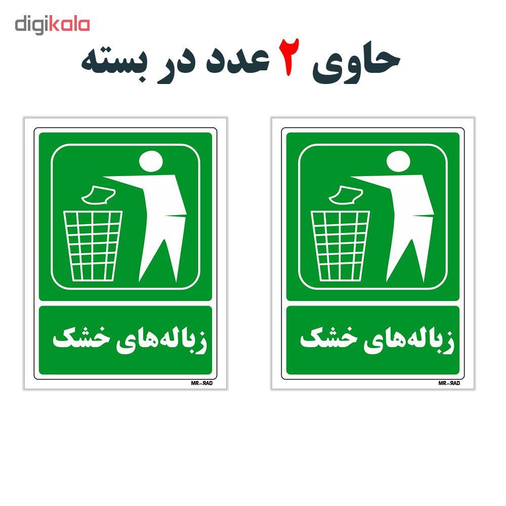 برچسب شرایط ایمن FG طرح زباله های خشک کد LG006 بسته 2 عددی