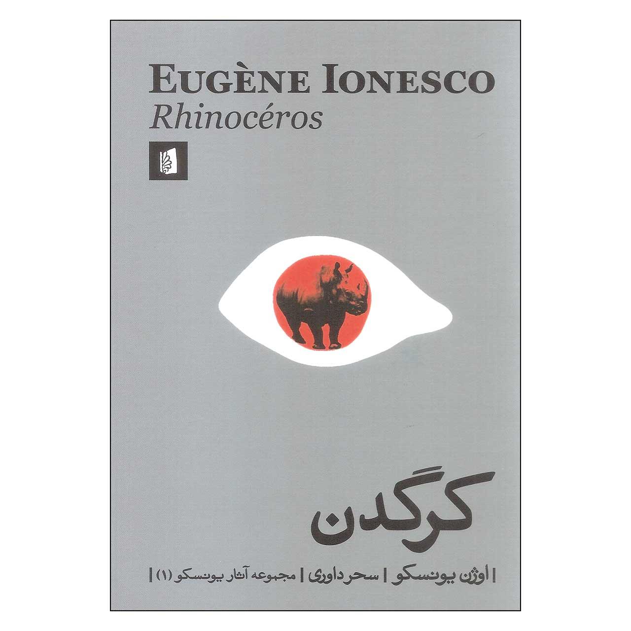 خرید                      کتاب کرگدن اثر اوژن یونسکو نشر بیدگل