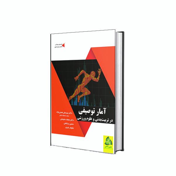 کتاب آمار توصیفی در تربیت بدنی و علوم ورزشی اثر جمعی از نویسندگان انتشارات طنین دانش