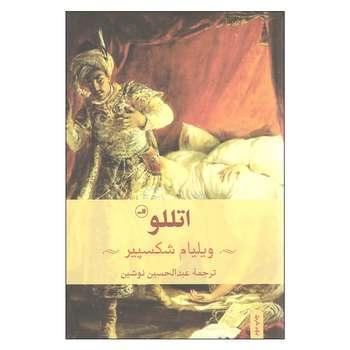 کتاب اتللو اثر ویلیام شکسپیر نشر ثالث