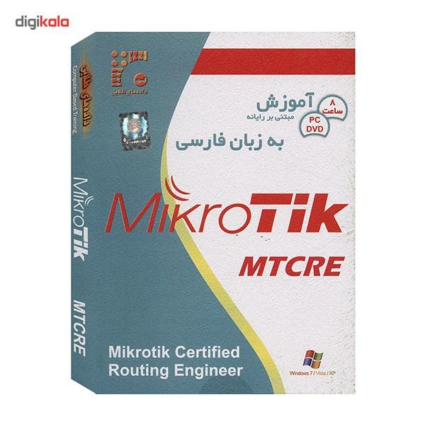 آموزش MiroTik Mtcre نشر داده های طلایی  Dadehaye Talaee MiroTik Mtcre Learning Software