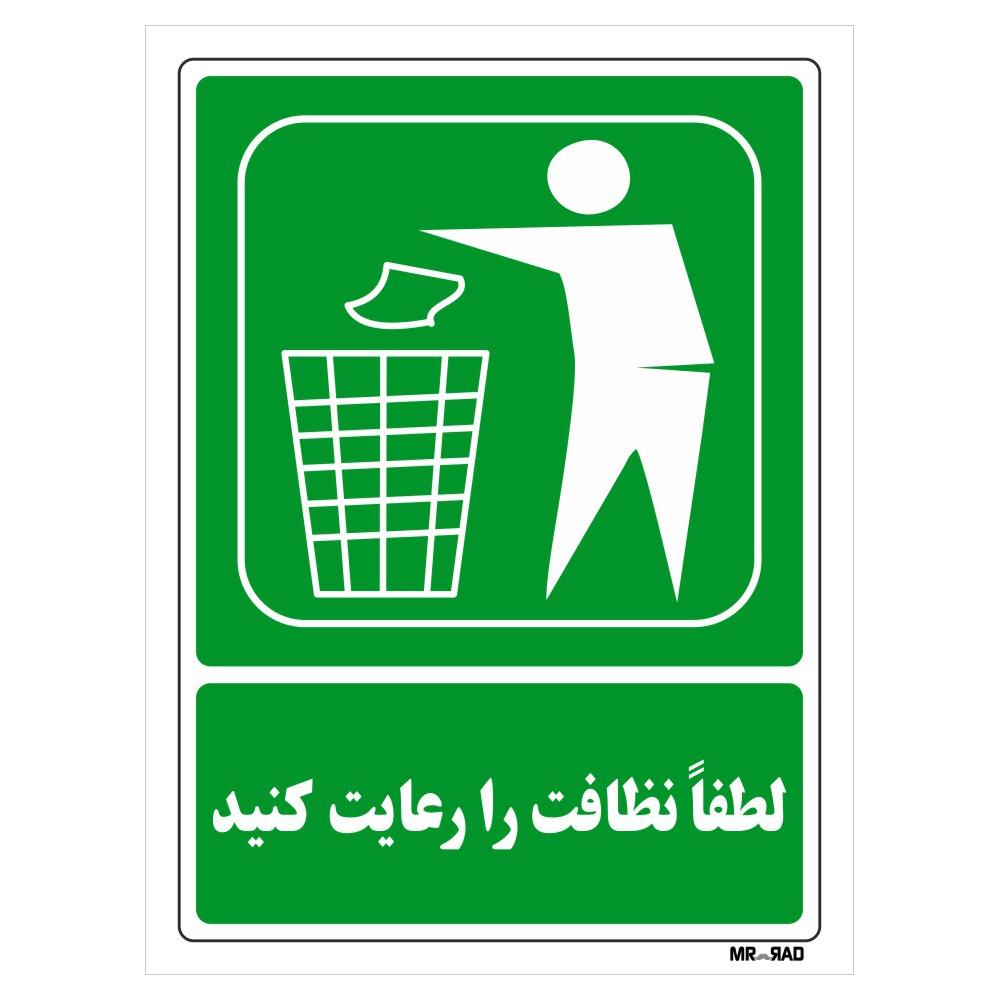 برچسب شرایط ایمن FG طرح لطفا نظافت را رعایت کنید کد LG124 بسته 2 عددی