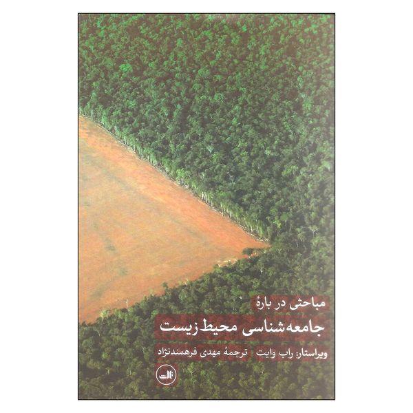 کتاب مباحثی در باره جامعه شناسی محیط زیست اثر راب وایت نشر ثالث