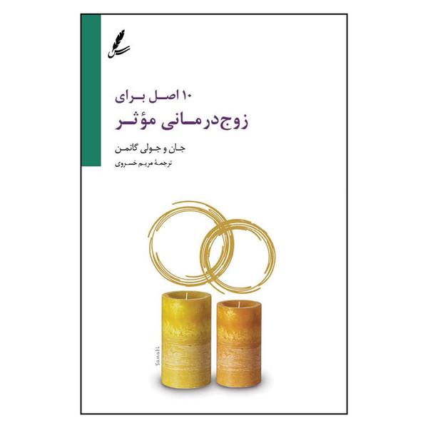 کتاب 10 اصل براي زوج درماني اثر جان و جولي گاتمن نشر سایه سخن