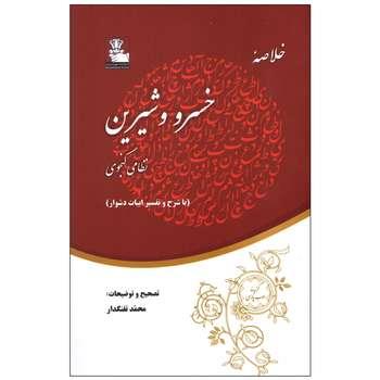 کتاب خلاصه خسرو و شیرین اثر نظامی گنجوی انتشارات مهراندیش