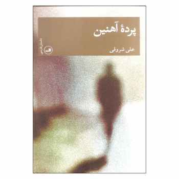کتاب پرده آهنین اثر علی شروقی نشر ثالث