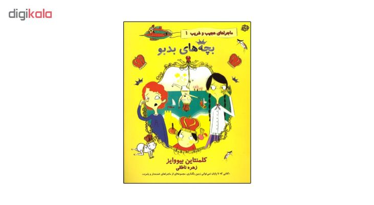 کتاب بچه های بدبو اثر کلمنتاین بیووایز انتشارات آسمان خیال