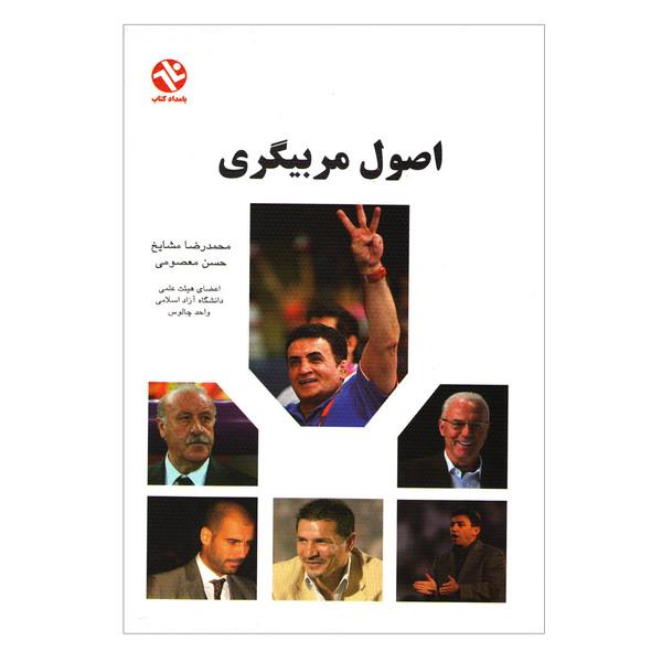 کتاب اصول مربیگری اثر محمدرضا مشایخ و حسن معصومی انتشارات بامداد کتاب