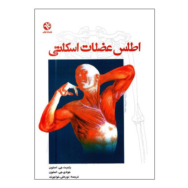 کتاب اطلس عضلات اسکلتی اثر رابرت جی استون و جودی ای. استون انتشارات بامداد کتاب