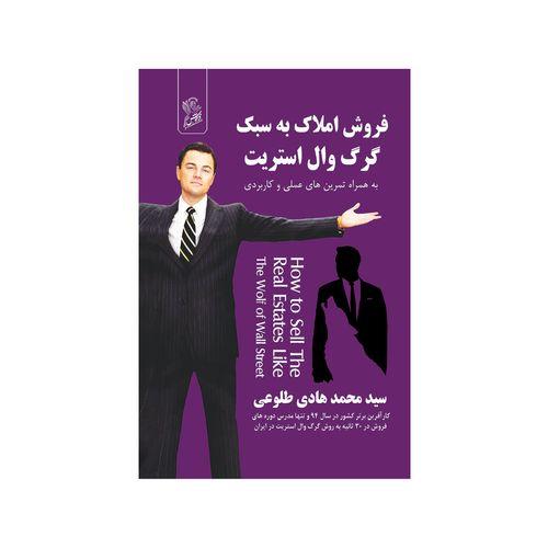 کتاب  فروش املاک به سبک گرگ وال استریت اثر سید محمد هادی طلوعی نشر فرهوش