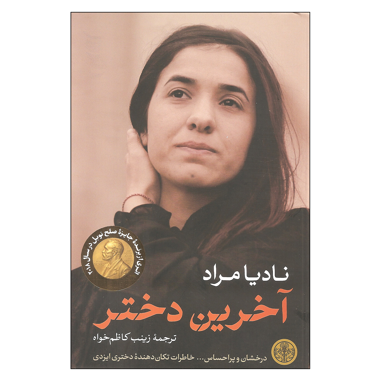 خرید                      کتاب آخرین دختر اثر نادیا مراد انتشارات کتاب پارسه