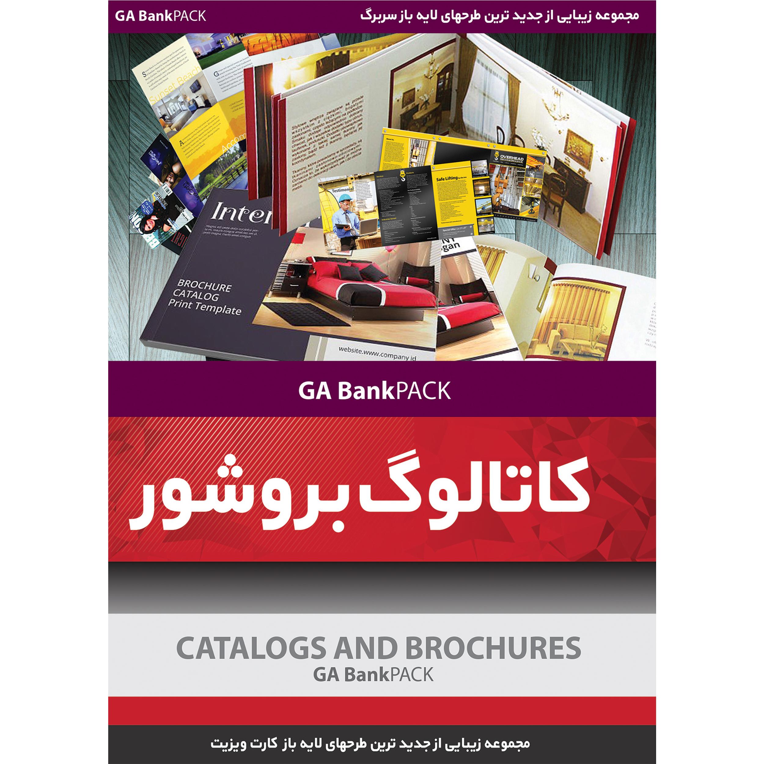 مجموعه طرح های لایه باز کاتالوگ بروشور نشر جی ای بانک