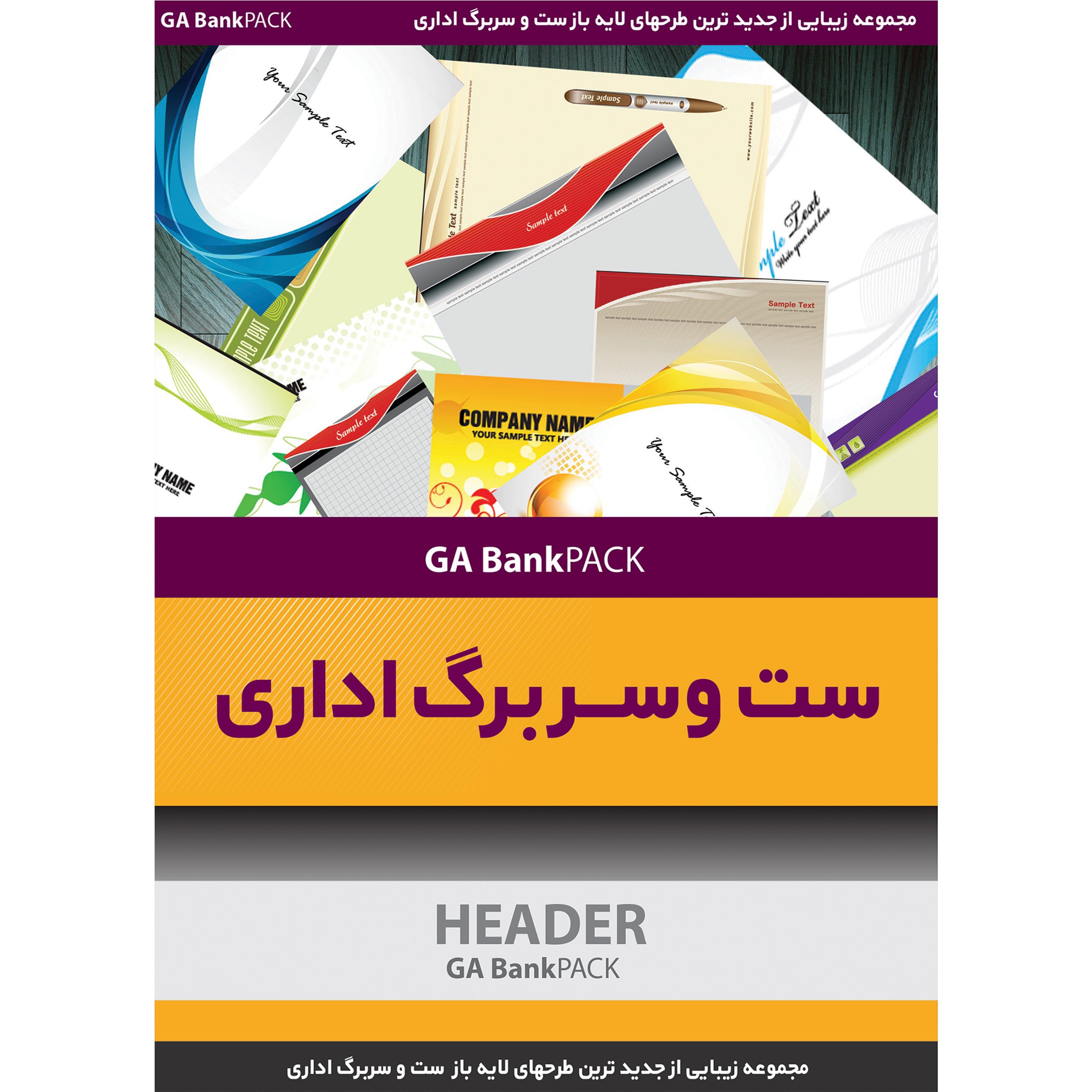 مجموعه طرح های لایه باز ست و سربرگ اداری نشر جی ای بانک
