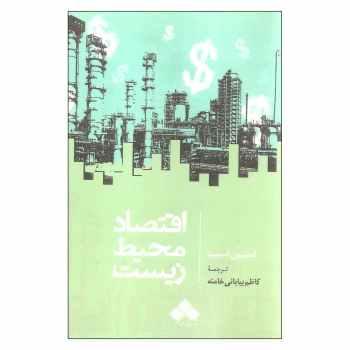 کتاب اقتصاد محیط زیست اثر استیون اسمیت نشر آماره