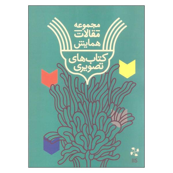 کتاب مجموعه مقالات همایش کتاب های تصویری اثر علی بوذری انتشارات پویانما