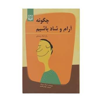 کتاب چگونه آرام و شاد باشیم اثر استلا رسنیک