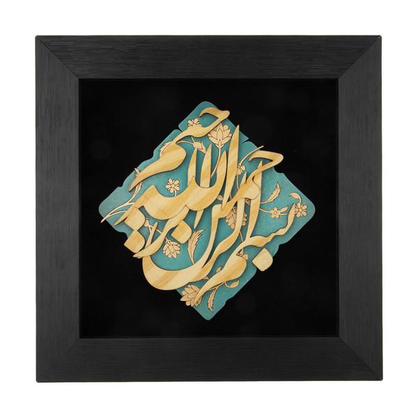 تابلو هُم آدیس طرح خوشنویسی نستعلیق بسم الله الرحمن الرحیم مدل ترنج کد TJ 002