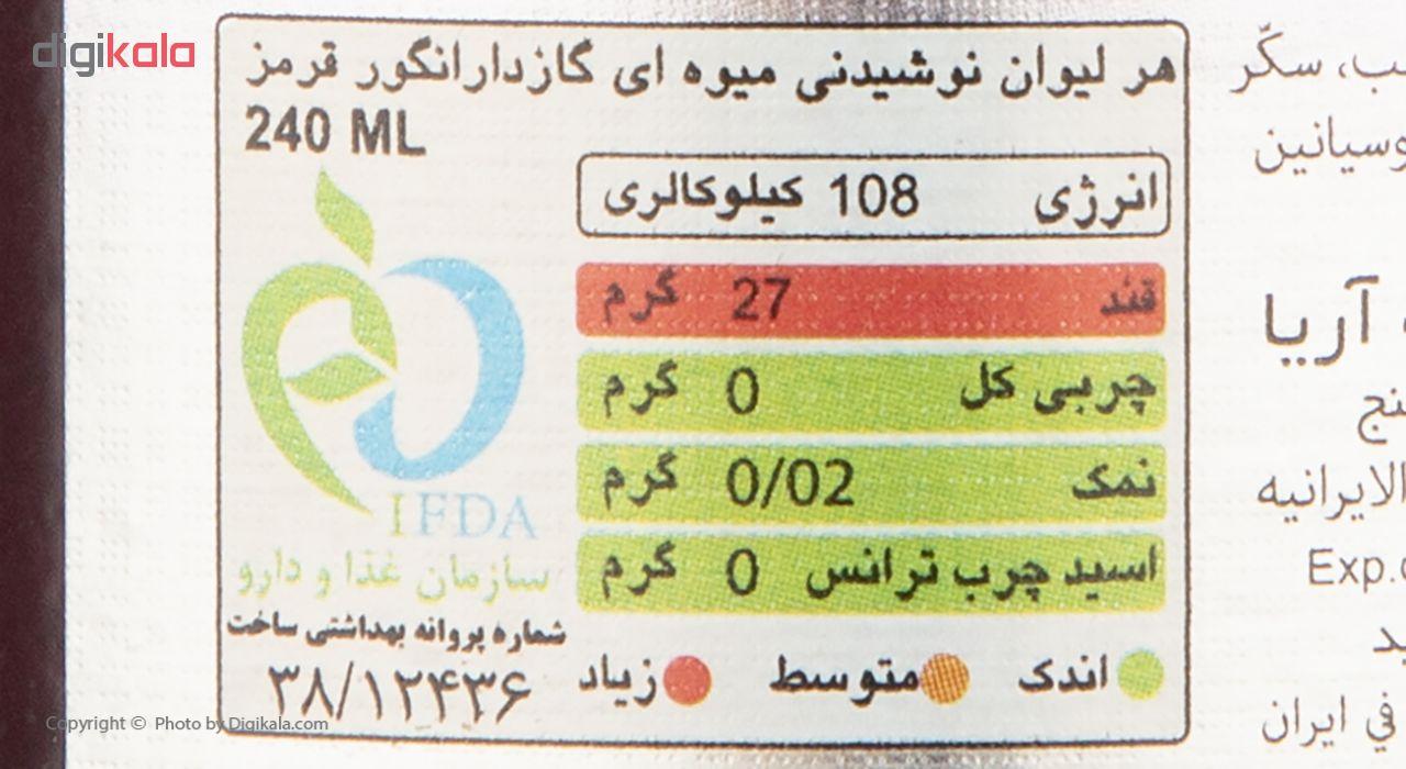 آبمیوه گازدار هوفنبرگ طعم انگور شیراز - 330 میلی لیتر